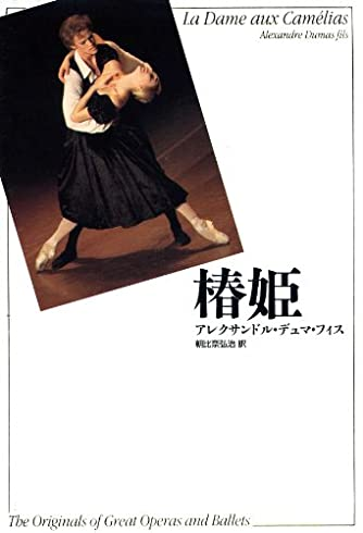 椿姫 (新訳・世界の古典シリーズ)