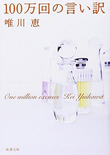 100万回の言い訳 (新潮文庫)