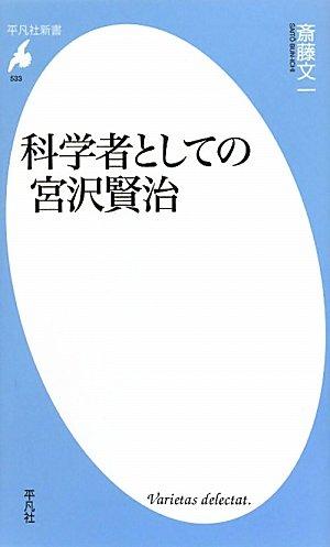 科学者としての宮沢賢治 (平凡社新書)