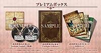 【Switch】アトリエ ~黄昏の錬金術士トリロジー~ DX プレミアムボックス (パッケージ版封入特典(オリジナルサウンドトラック ダウンロードシリアル) 同梱)