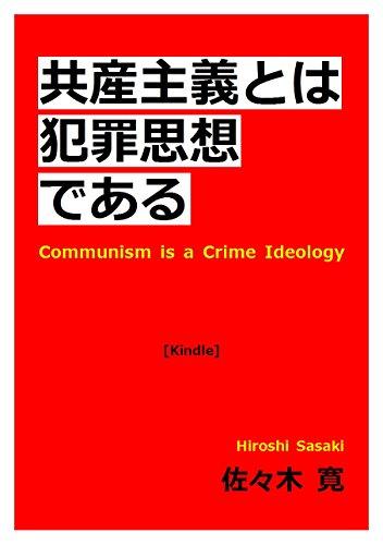 は 共産 主義 と