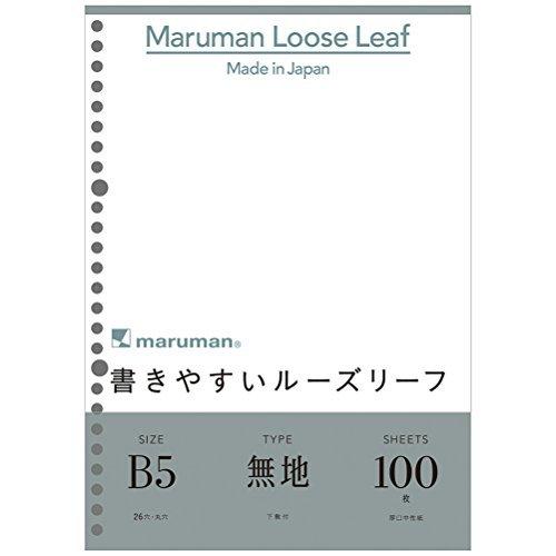 マルマン B5ルーズリーフ 無地 100枚 3個セット