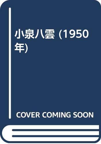 小泉八雲 (1950年)の詳細を見る