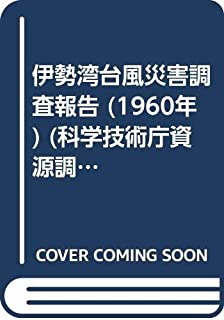 伊勢湾台風災害調査報告 (1960年) (科学技術庁資源調査会報告〈第17号〉)