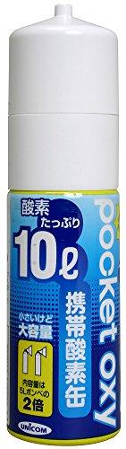 ポケットオキシ 圧縮型酸素ボンベ 10L