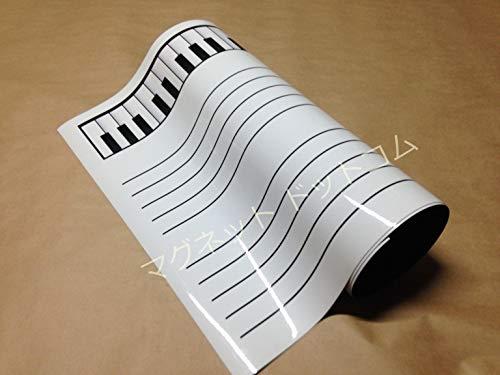 五線譜 鍵盤 マグネットシート ホワイトボードタイプ 薄型 軽量 強磁力 0.4mm厚×450mm×1000mm