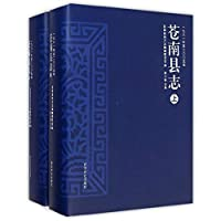 Cangnan County (1981-2005 Set upper and lower volumes) (with CD-ROM)(Chinese Edition)