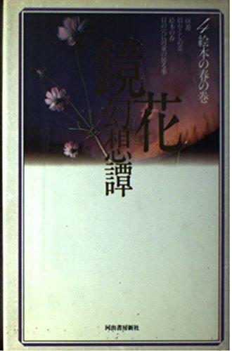 鏡花幻想譚〈4〉絵本の春の巻