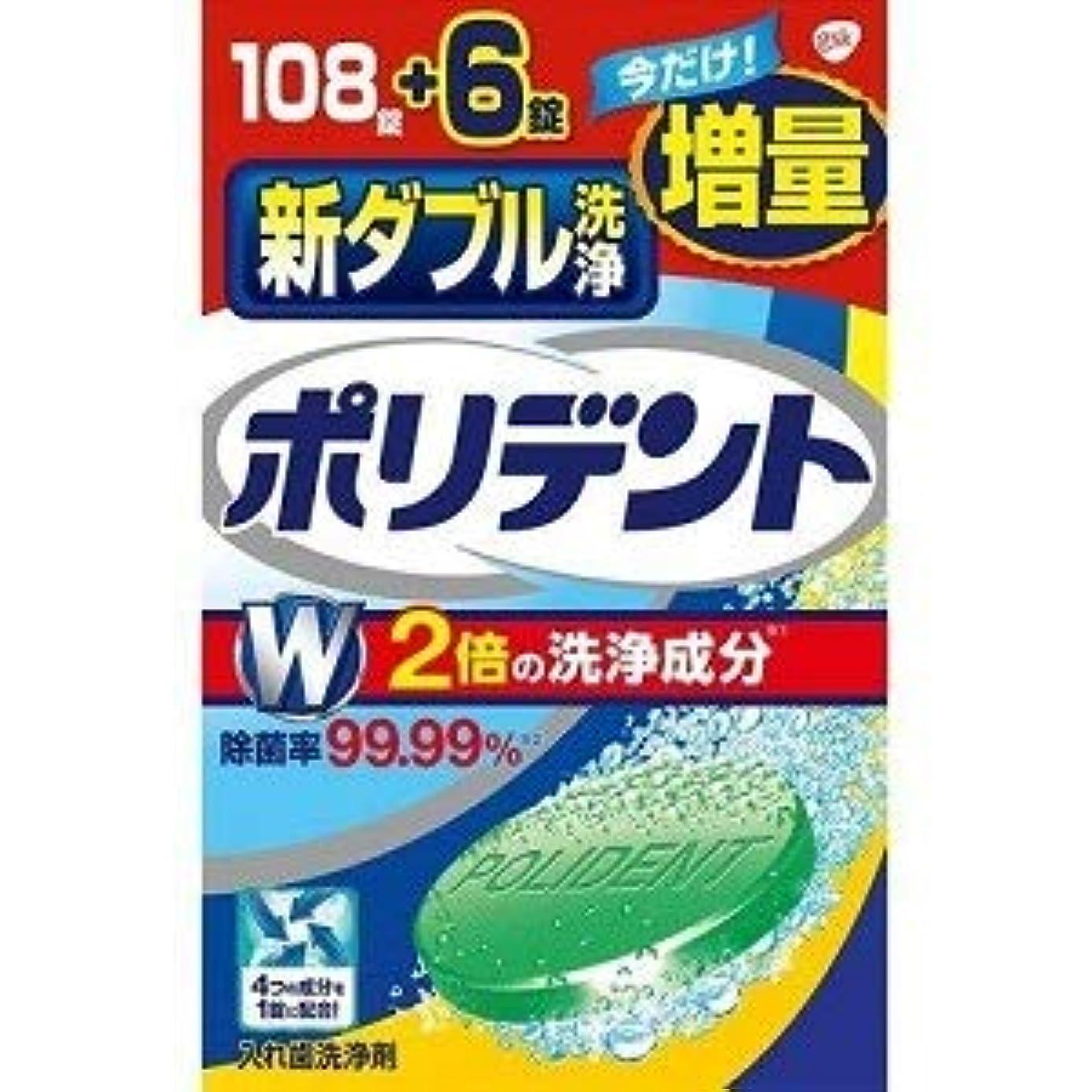 概念甘い構造的【アース製薬】新ダブル洗浄ポリデント増量品108錠+6錠 ×10個セット