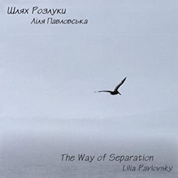 THE WAY OF SEPARATION