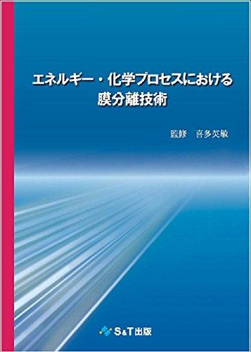 エネルギー・化学プロセスにおける膜分離技術