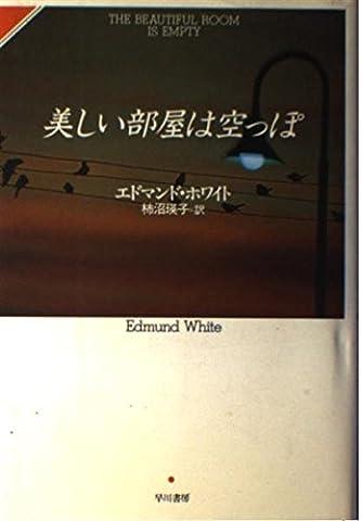 美しい部屋は空っぽ (Hayakawa Novels)