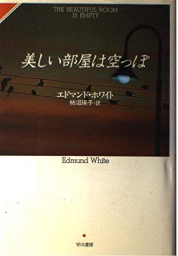 美しい部屋は空っぽ (Hayakawa Novels)の詳細を見る