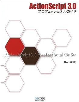 [野中 文雄]のActionScript3.0 プロフェッショナルガイド