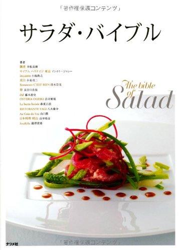 サラダ・バイブル