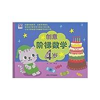 Creative ladder math (4 years)(Chinese Edition)