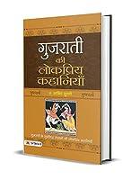 Gujarati Ki Lokpriya Kahaniyan