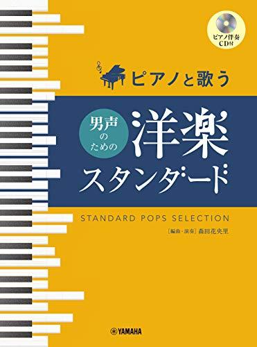 ピアノと歌う 男声のための 洋楽スタンダード【ピアノ伴奏CD付】