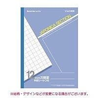 【ジャポニカセクション】B5判12mm方眼罫ノート(青)[021209]