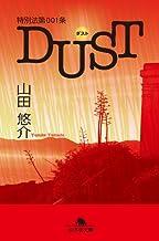 表紙: 特別法第001条DUST〈ダスト〉 (幻冬舎文庫) | 山田 悠介