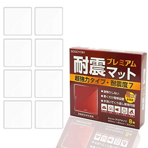 【SOSOYOKI】 耐震マット・プレミアム 超強力タイプ 耐震度7 クリア 8枚入り
