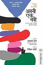 Avani Ek Navi (Marathi Edition)