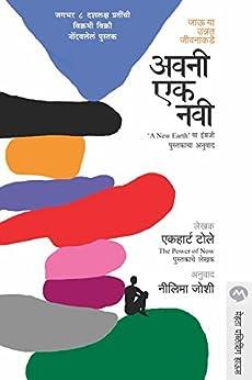 Avani Ek Navi (Marathi Edition) by [Eckhart Tolle, Nilima Joshi]
