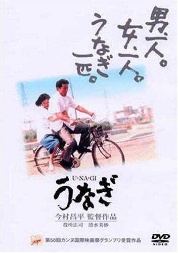うなぎ [DVD]