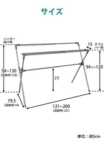 ekans(エカンズ)伸縮式多機能ふとん干しダブルバータイプEX-701W