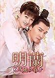 明蘭~才媛の春~ DVD-BOX4[DVD]