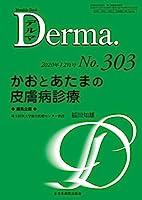 かおとあたまの皮膚病診療 (MB Derma)