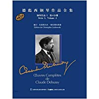 Complete piano works by Debussy : Piano Works 1 ( 4 volumes )(Chinese Edition)