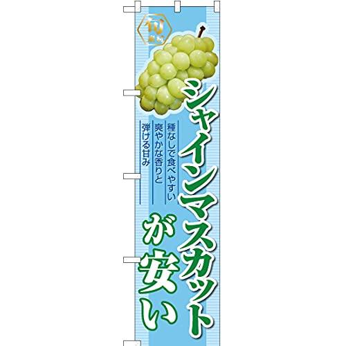 【2枚セット】 のぼり シャインマスカットが安い(青) YNS-7395 (受注生産) のぼり旗 看板 ポスター タペストリー 集客 【スマートサイズ】