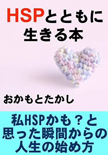 HSPとともに生きる本: 私はHSPかも?と思った瞬間からの人生の始め方