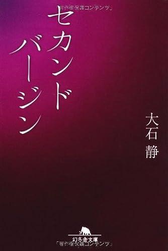 セカンドバージン (幻冬舎文庫)