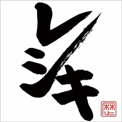 年貢 for you feat. 旗本ひろし、足軽先生