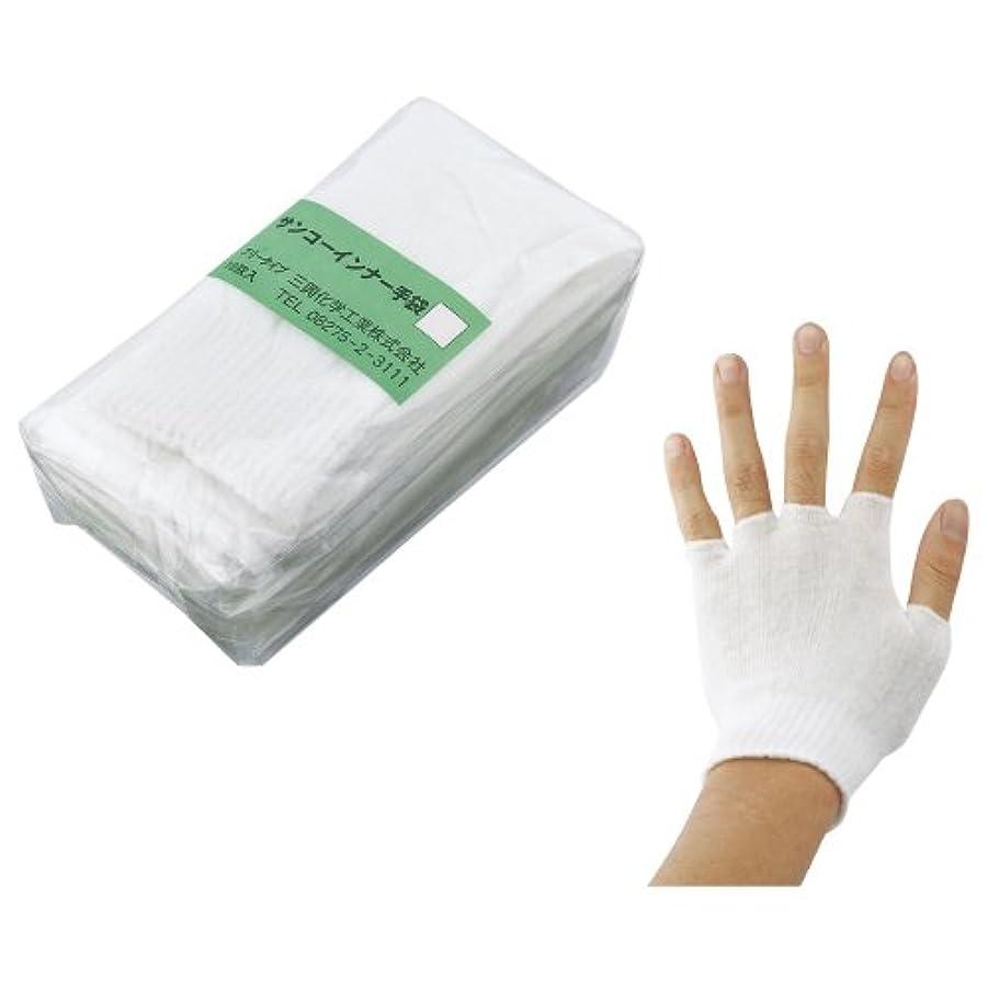 経度できる目に見えるサンコーインナー手袋 (07-4732-00)