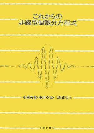 これからの非線型偏微分方程式