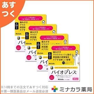バイオガイアジャパン バイオブレス 30粒入 ×4セット (約4ヶ月分) 乳酸菌 善玉菌 サプリメント