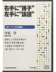 """CD「右手に""""孫子""""、左手に""""論語""""」"""