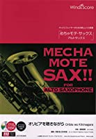 WMS-19-8 ソロ楽譜 めちゃモテサックス~アルトサックス~ オリビアを聴きながら [ゴージャス伴奏音源収録] (サックスプレイヤーのための新しいソロ楽譜)