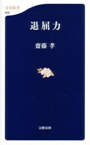 退屈力 (文春新書 628)