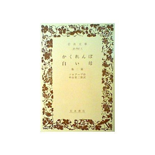 かくれんぼ/白い母―他二篇 (岩波文庫 赤 641-1)
