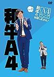 和牛のA4ランクを召し上がれ! Vol.2[YRBN-91368][DVD]