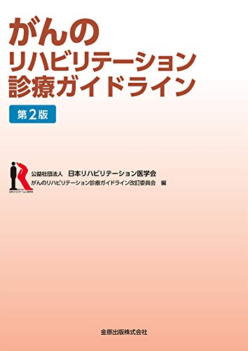 がんのリハビリテーション診療ガイドライン 第2版