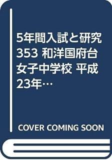 5年間入試と研究353 和洋国府台女子中学校 平成23年度受 (2011)