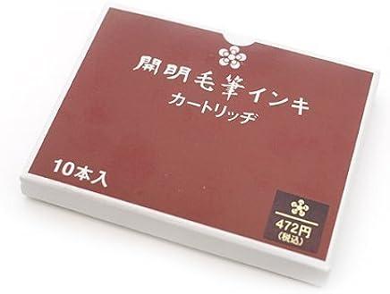 開明 毛筆インキ (10本入)
