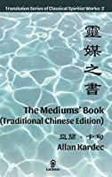 The Mediums' Book (Traditional Chinese Edition)