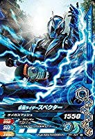 ガンバライジング/ライダータイム1弾/RT1-041 仮面ライダースペクター N