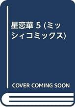 星恋華 5 (ミッシィコミックス)